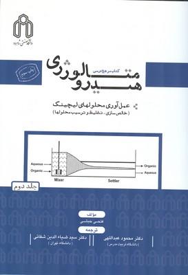 کتاب مرجع درسی هیدرو متالورژی جلد 2 (حبشی) دانشگاه صنعتی شاهرود