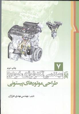 مهندسی تکنولوژی خودرو 7 طراحی موتورهای پیستونی (خرازان) نما