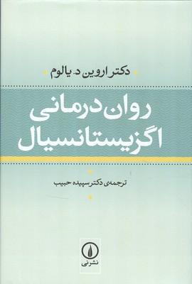 روان درمانی اگزیستانسیال یالوم (حبیب) نشر نی