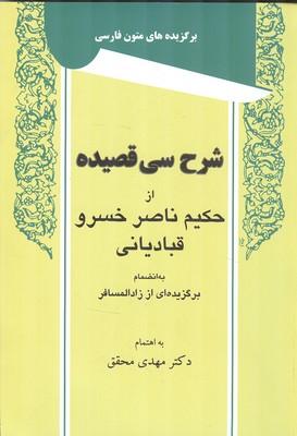 شرح سي قصيده از حكيم ناصر خسرو قبادياني (محقق) توس