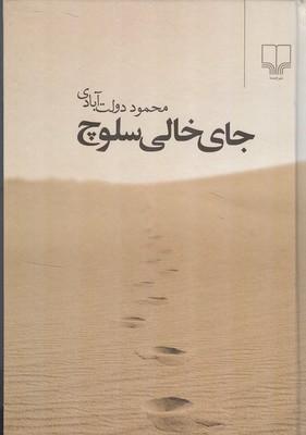 جاي خالي سلوچ (دولت آبادي) چشمه