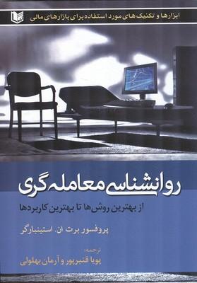 روانشناسي معامله گري استينبارگر (قنبرپور) آرادكتاب
