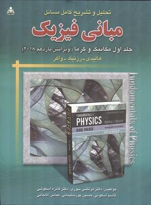 تحلیل و تشریح مبانی فیزیک جلد 1 هالیدی 2018 ویرایش 11 (نوری) امید انقلاب