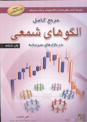 مرجع كامل الگوهاي شمعي در بازار سرمايه (محمدي) آراد كتاب