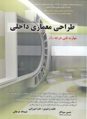 طراحی معماری داخلی مهارت فنی درجه 1 (میرزایی) دانش و فن