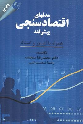 مدلهای اقتصادسنجی پیشرفته (منجذب) مهربان نشر