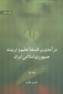 درآمدي بر فلسفه تعليم تربيت جمهوري اسلامي ايران دوره 2 جلدي(باقري)علمي و فرهنگي