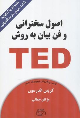 اصول سخنرانی و فن بیان به روش TED اندرسون (جمالی) کتیبه پارسی