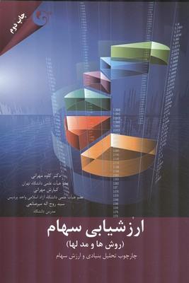 ارزشيابي سهام (مهراني) مهربان نشر