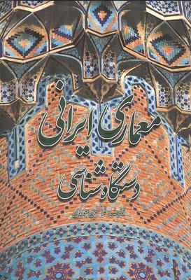 معماري ايراني دستگاه شناسي (معماريان) گلجام