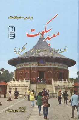 معبد سكوت اسپالدينگ (مهدوي دامغاني) فردوس