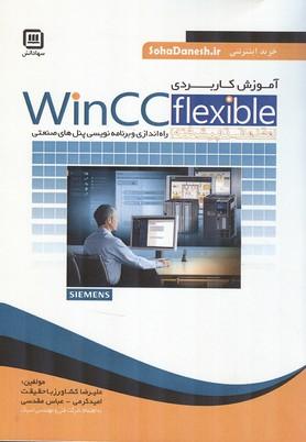آموزش كاربردي Wincc flexible (كشاورز باحقيقت) سها دانش