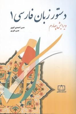 دستور زبان فارسی 1 (گیوی) فاطمی