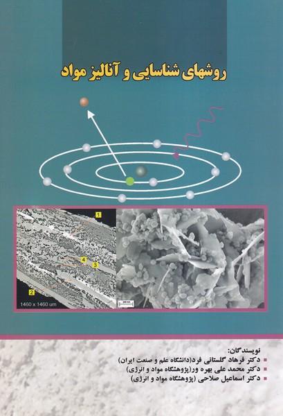 روشهاي شناسايي و آناليز مواد (گلستاني فرد) علم و صنعت