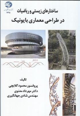 ساختارهاي زيستي و رياضيات در طراحي معماري بايونيك (گلابچي) دانشگاه پارس