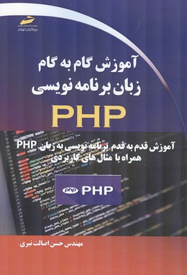 آموزش گام به گام زبان برنامه نويسي php (اصالت نيري) ديباگران