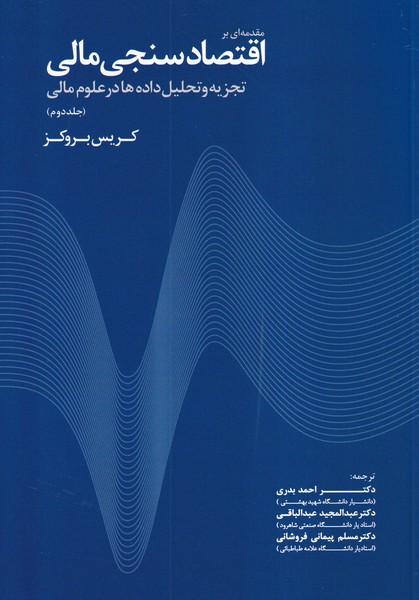 مقدمه اي بر اقتصادسنجي مالي جلد 2 بروكز (بدري) مهربان نشر