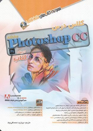 کلاس درس photoshop cc (محمد تقی بیک) آفرنگ