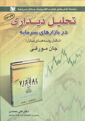 تحليل ديداري در بازارهاي سرمايه مورفي (محمدي) آراد كتاب