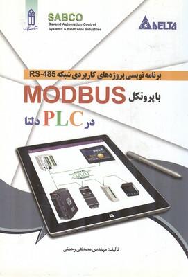 برنامه نويسي پروژه هاي كاربردي با پروتكل modbus در plc دلتا (رحمني) قديس