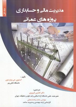 مديريت مالي و حسابداري پروژه هاي عمراني جلد 1 پيترسون (فيروزي) سيماي دانش