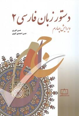 دستور زبان فارسی 2 (گیوی) فاطمی