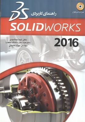 راهنماي كاربردي solid works 2016 (جمشيدي) عابد