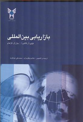 بازاريابي بين المللي كاتئورا (نيكو مرام) دانشگاه آزاد واحد علوم و تحقيقات
