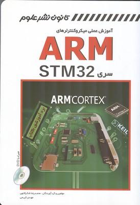 آموزش عملي ميكروكنترلرهاي arm سري stm32 (شكراللهي) كانون نشر علوم