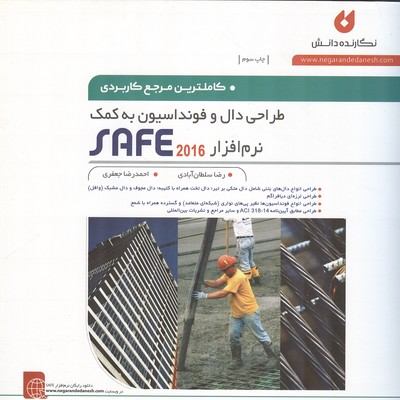 طراحی دال و فونداسیون به کمک نرم افزار safe 2016 (سلطان آبادی) نگارنده دانش