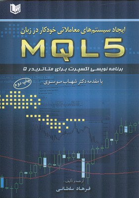 ايجاد سيستم هاي معاملاتي خودكار در زبان MQL5 (سلطاني) آراد كتاب