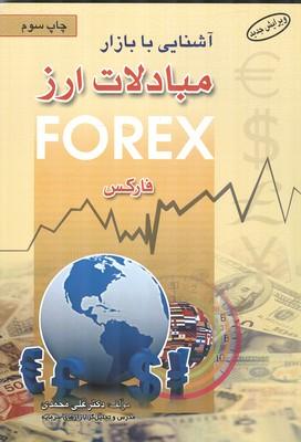 آشنايي با بازار مبادلات ارز (محمدي) آراد كتاب