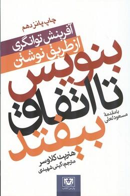 بنویس تا اتفاق بیفتد کلاوسر (شهیدی) پارس کتاب