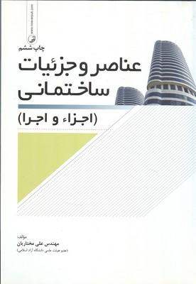 عناصر و جزئیات ساختمانی (اجزا و اجزا) (مختاریان) نوآور