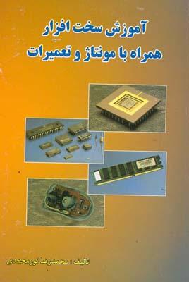 آموزش سخت افزار همراه با مونتاژ و تعميرات (نورمحمدي)