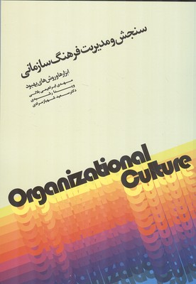 سنجش و مدیریت فرهنگ سازمانی (ابراهیمی بلانی) مهربان نشر