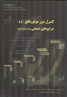 كنترل دور موتورهاي Ac درايوهاي صنعتي Siemens (نبي نژاد) قديس