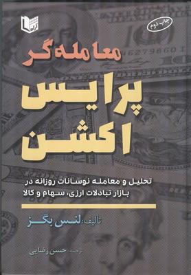 معامله گر پرایس اکشن بگز (رضایی) آراد کتاب