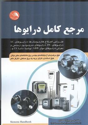 مرجع كامل درايوها (احمدي) اتحاد