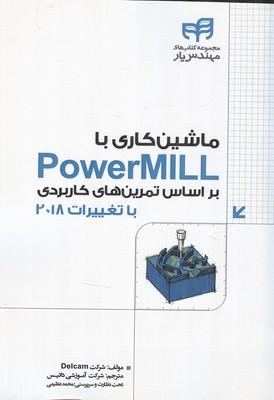 ماشین کاری با Powermill شرکت delcam (داتیس) کیان رایانه