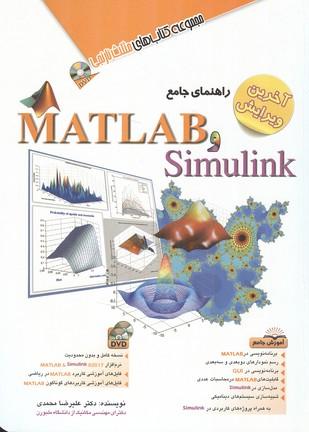 راهنماي جامع Simulink و Matlab (محمدي) آفرنگ
