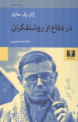 در دفاع از روشنفكران پل سارتر (سيدحسيني) نيلوفر