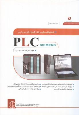 مجموعه پروژه هاي كاربردي با plc siemens (فرجي) نگارنده دانش