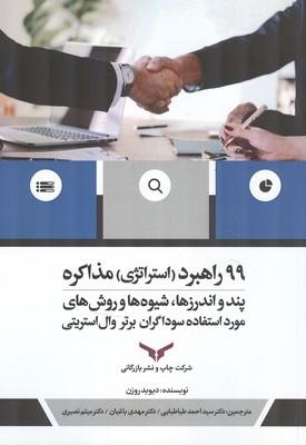 99 راهبرد (استراتژي) مذاكره روزن (طباطيايي) چاپ و نشر بازرگاني