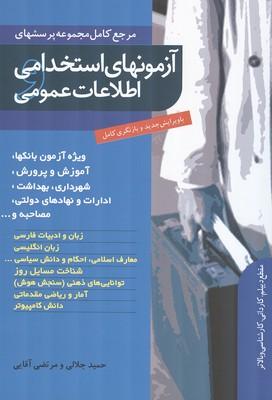 آزمون هاي استخدامي اطلاعات عمومي (جلالي) ترانه