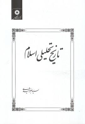 تاريخ تحليلي اسلام (شهيدي) مركز نشر
