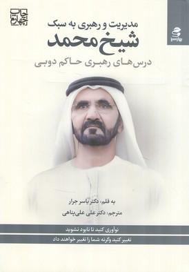 مدیریت و رهبری به سبک شیخ محمد درس های رهبری حاکم دوبی جرار (علی پناهی) بهارسبز