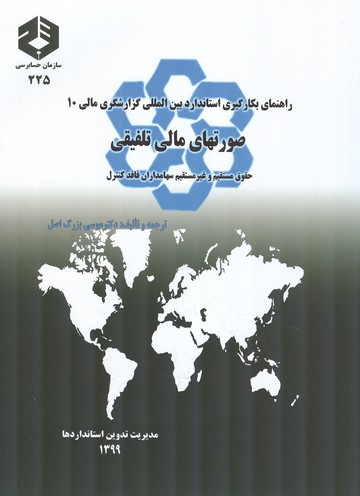 نشريه 225 راهنماي بكارگيري استاندارد بين المللي گزارشگري مالي 10(سازمان حسابرسي)