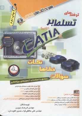 ترفندهاي تسلط بر طراحي با catia (نوين) آفرنگ