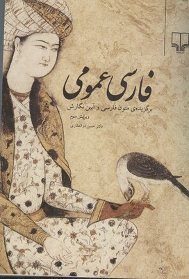 فارسي عمومي (ذوالفقاري) چشمه